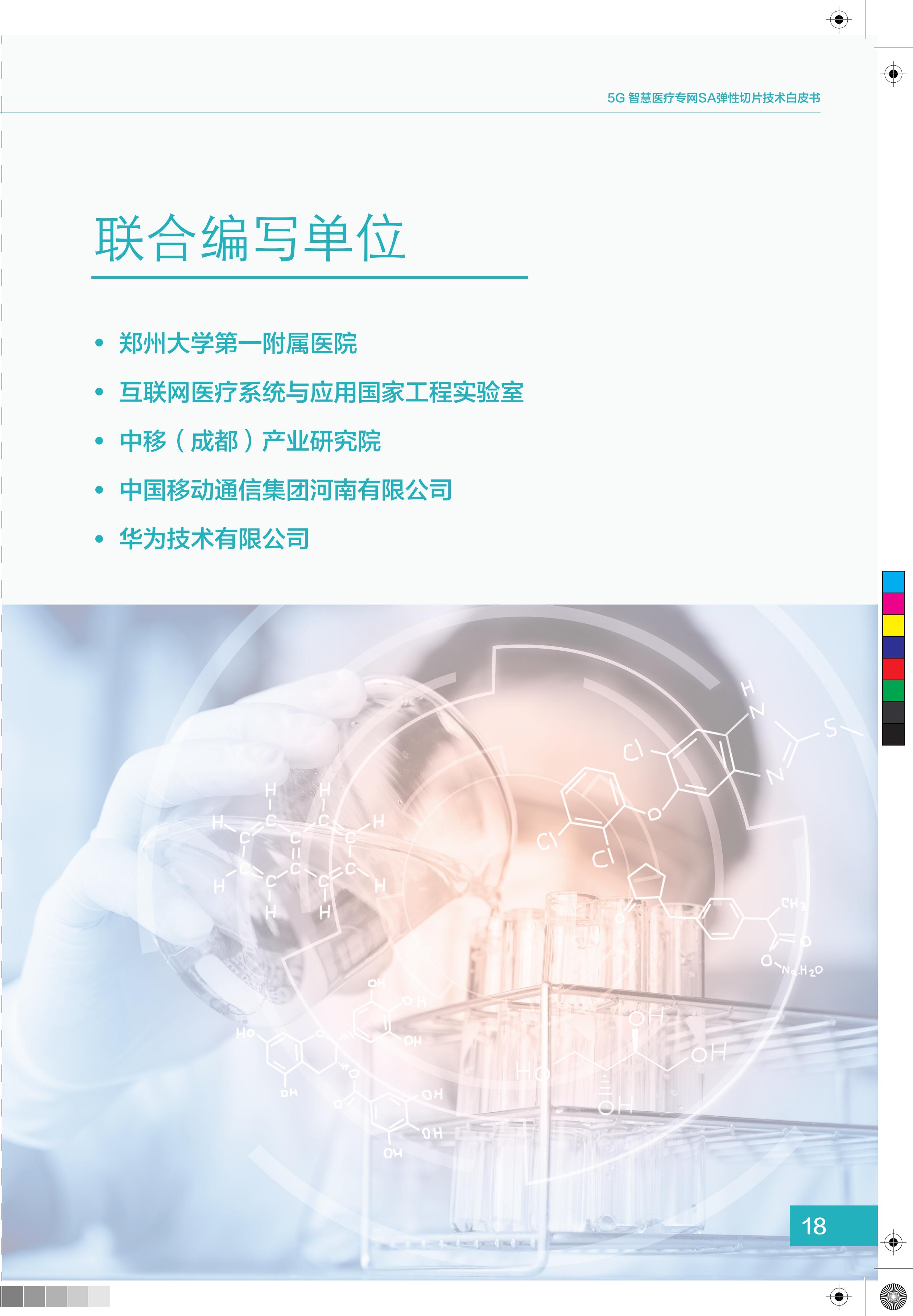 5G智慧医疗专网SA弹性切片技术白皮书_10.png