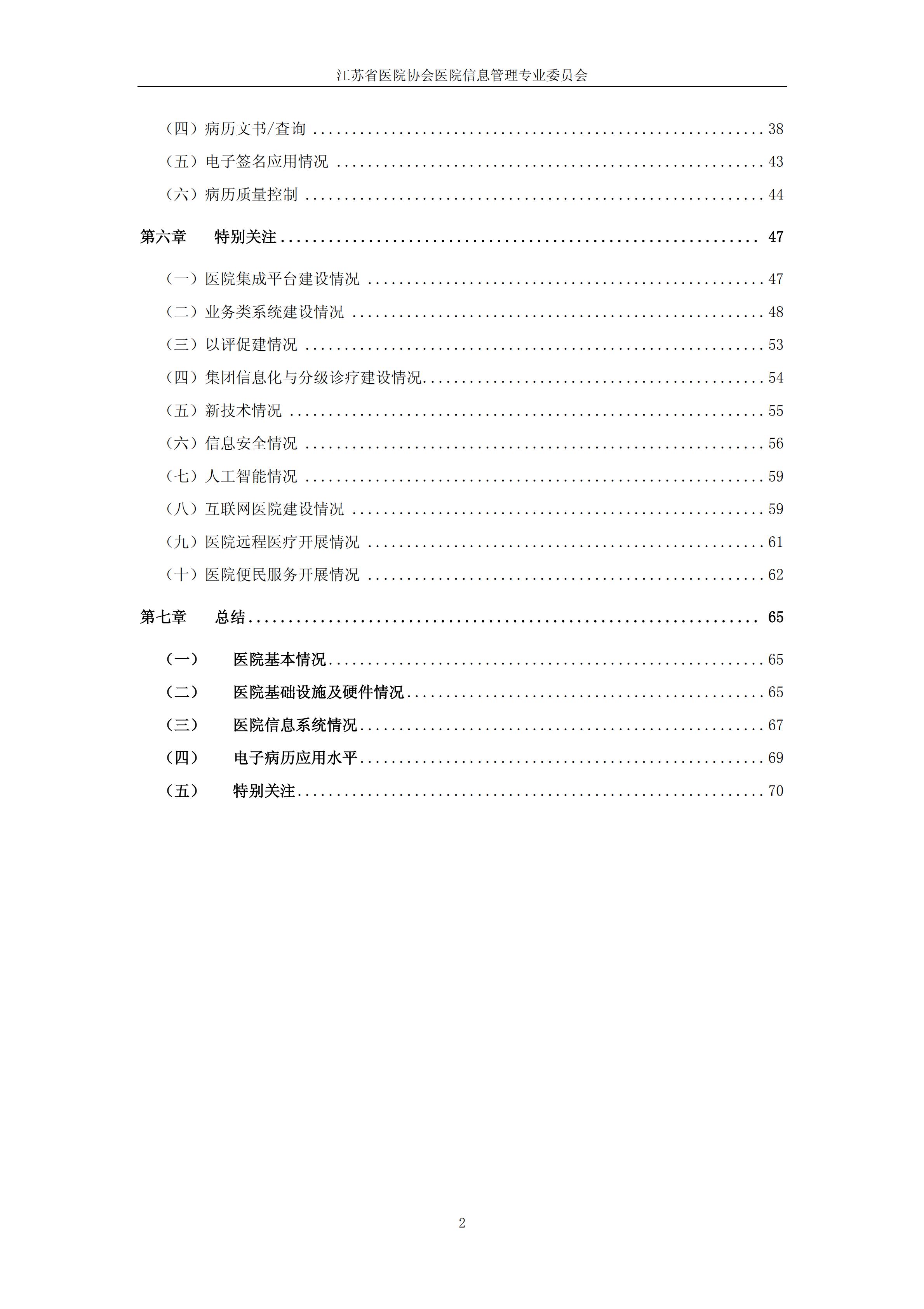 2019年江苏省医院信息化调研报告_02.png