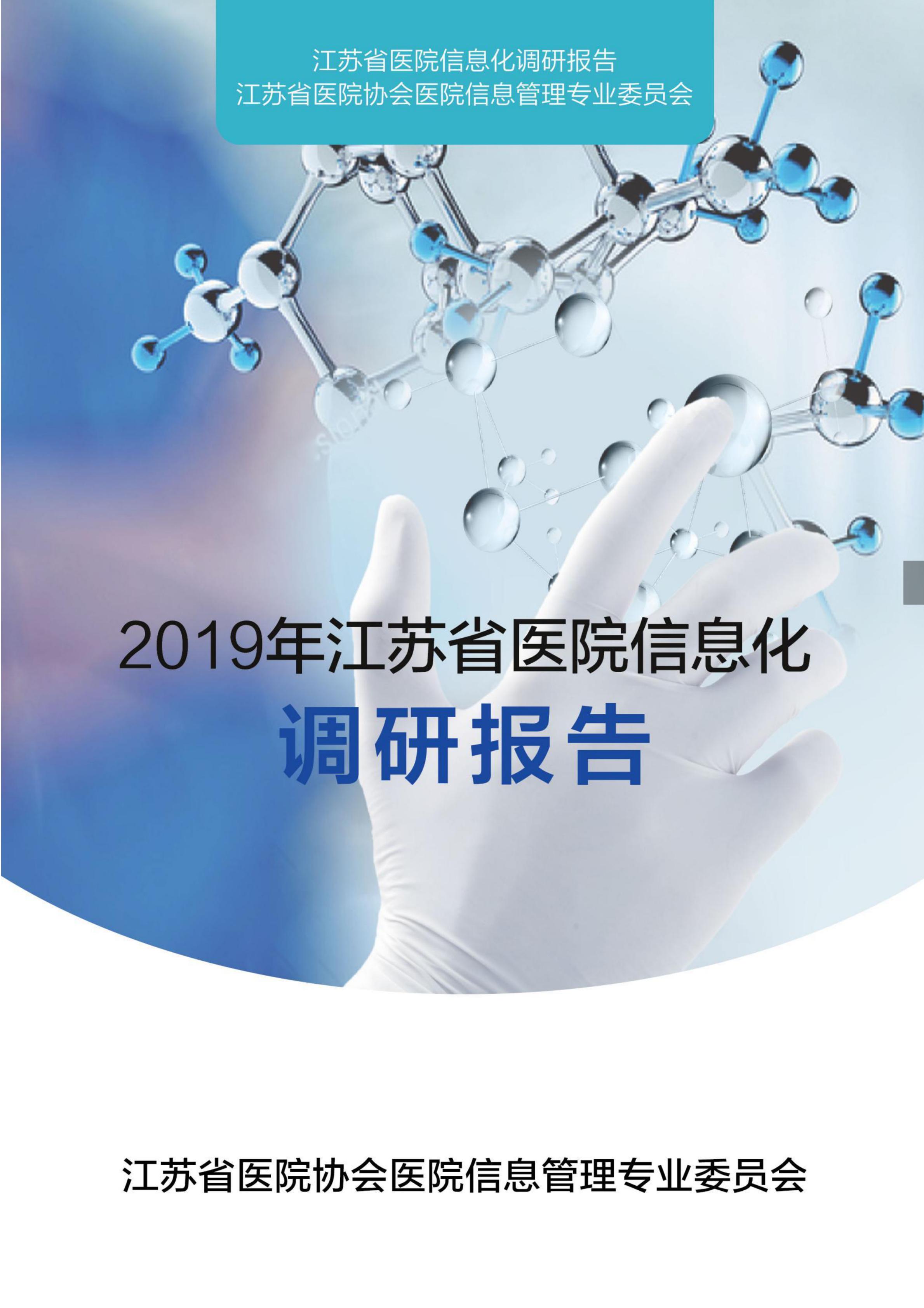 2019年江苏省医院信息化调研报告_00.png
