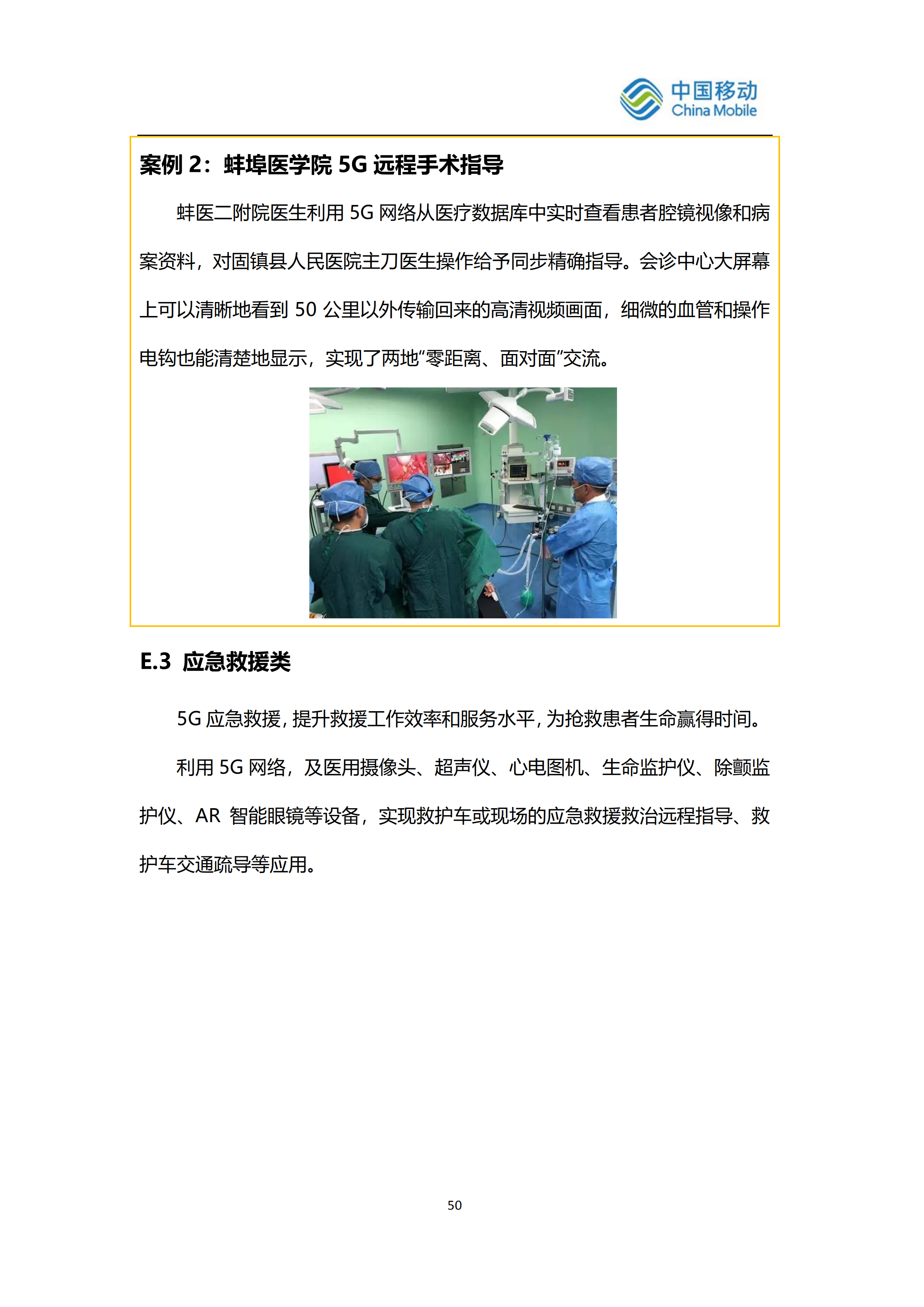 5G典型应用案例集锦_54.png