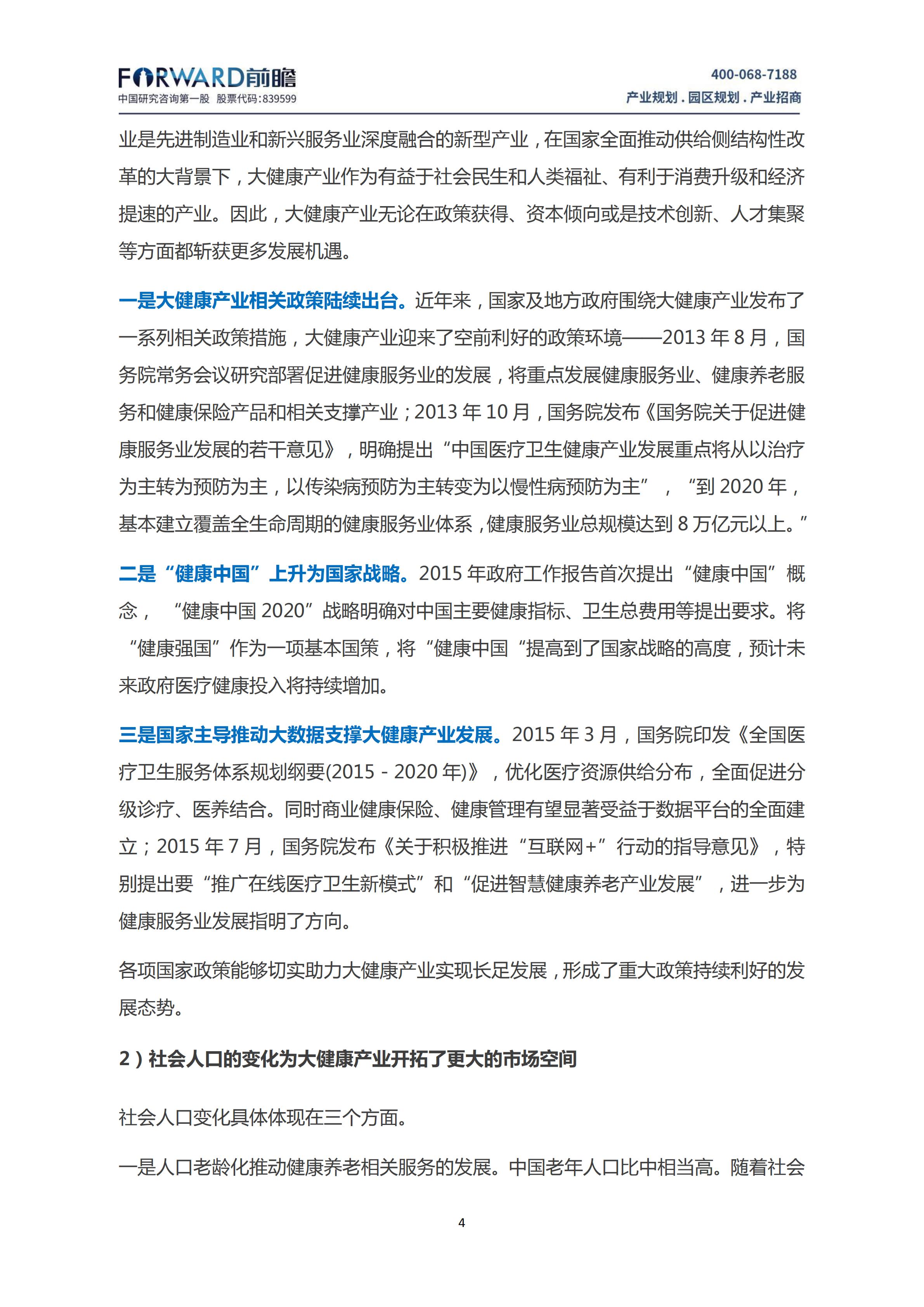 中国大健康产业发展现状及趋势分析_05.png