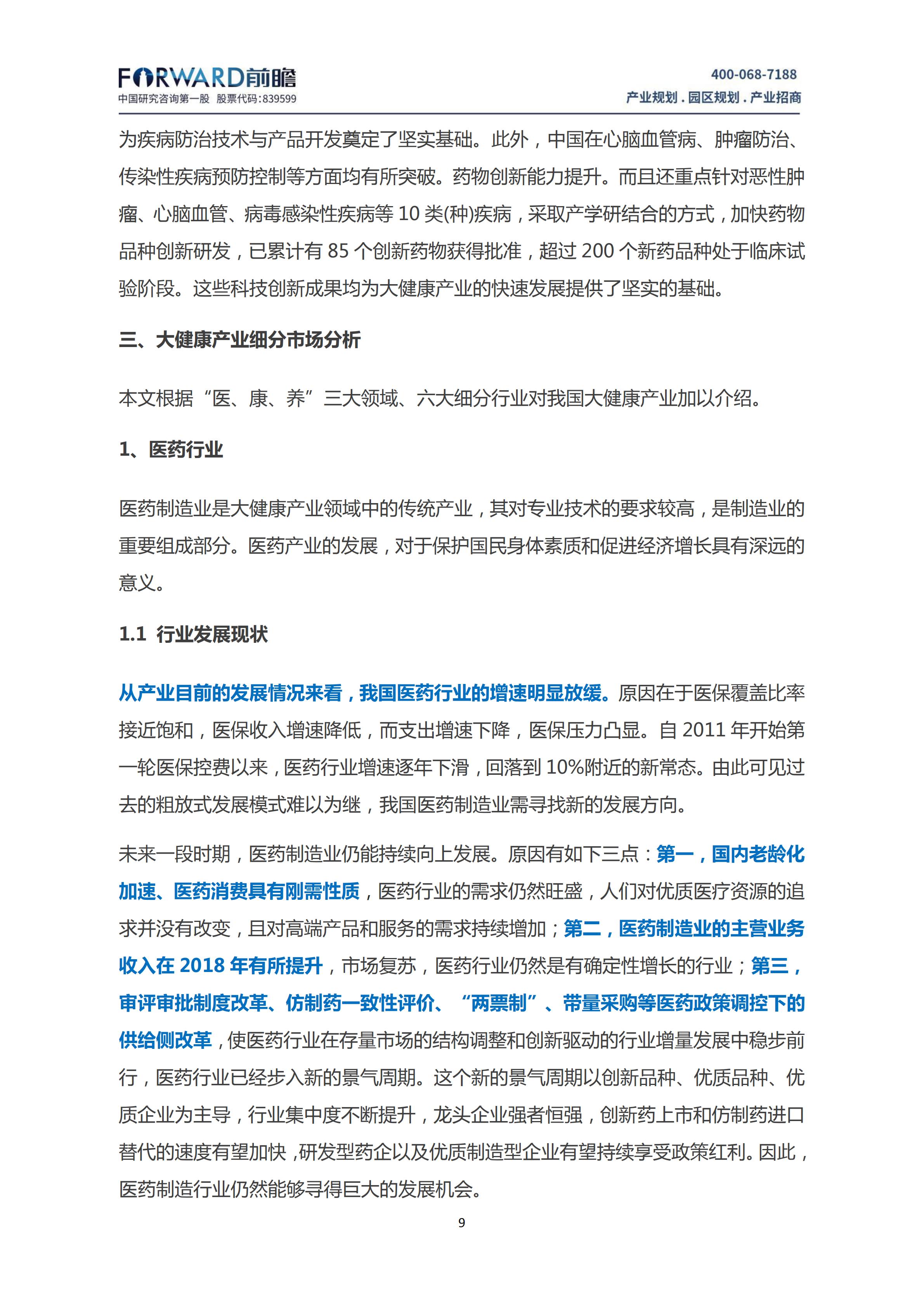 中国大健康产业发展现状及趋势分析_10.png