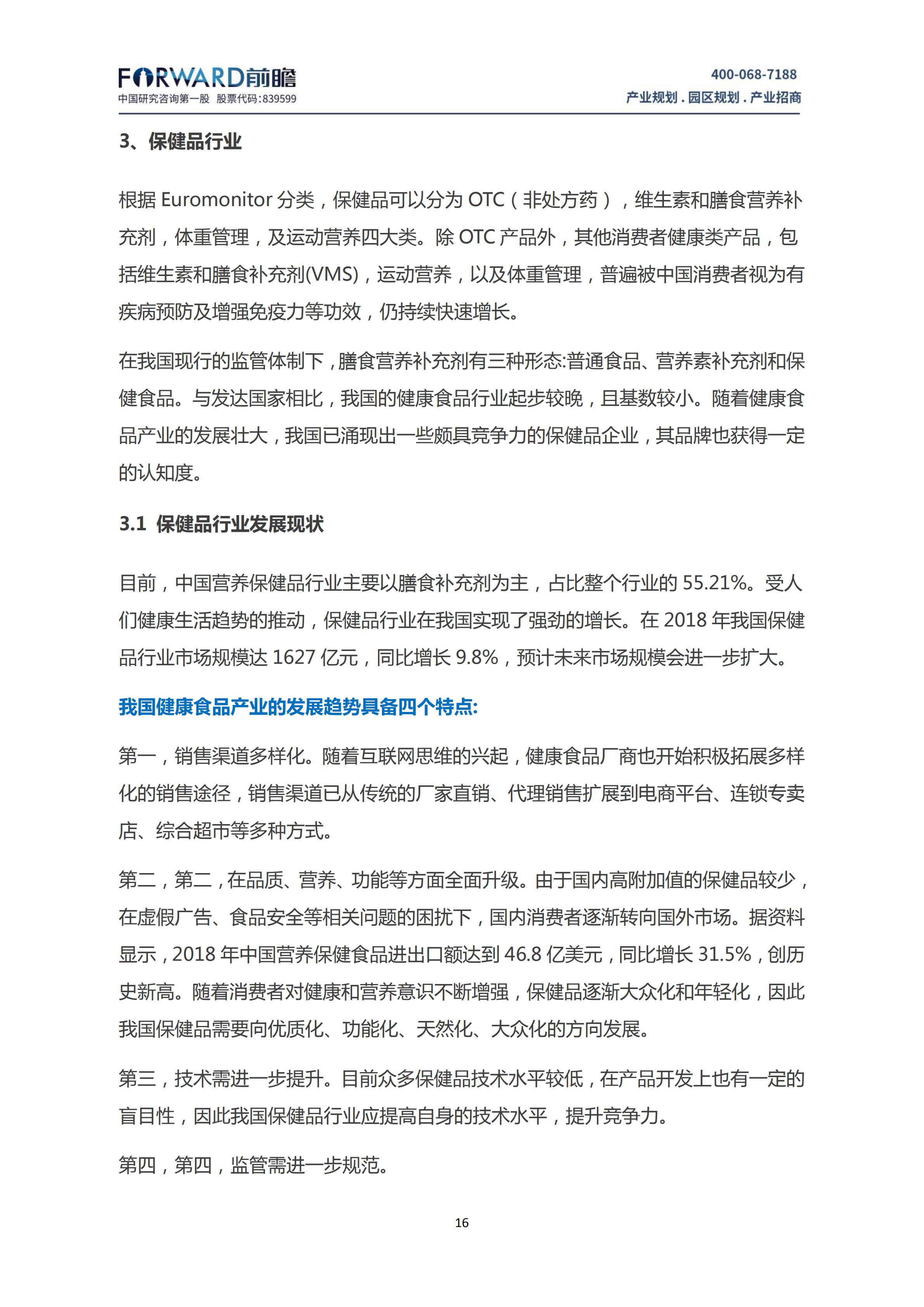 中国大健康产业发展现状及趋势分析_17.png