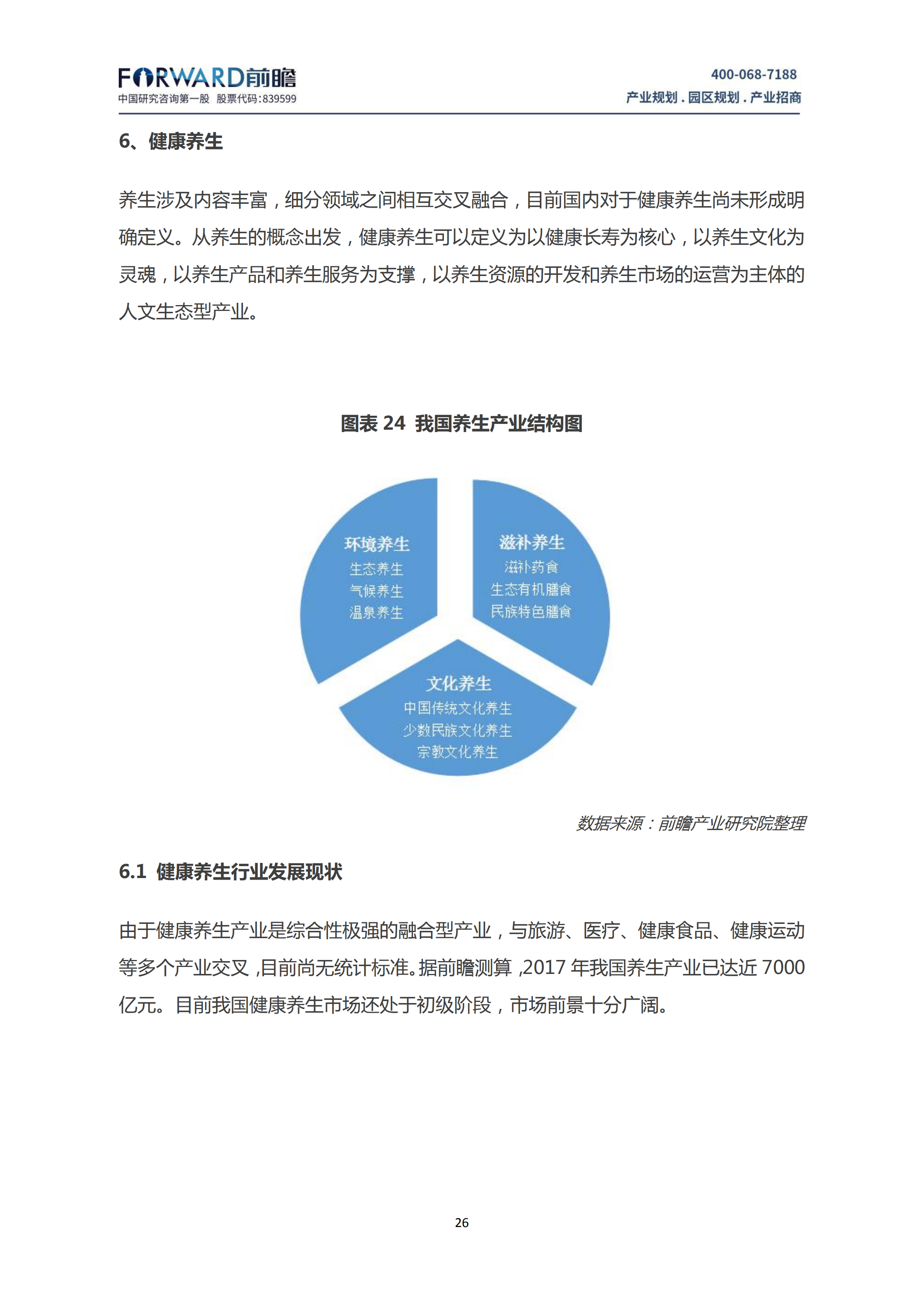 中国大健康产业发展现状及趋势分析_27.png