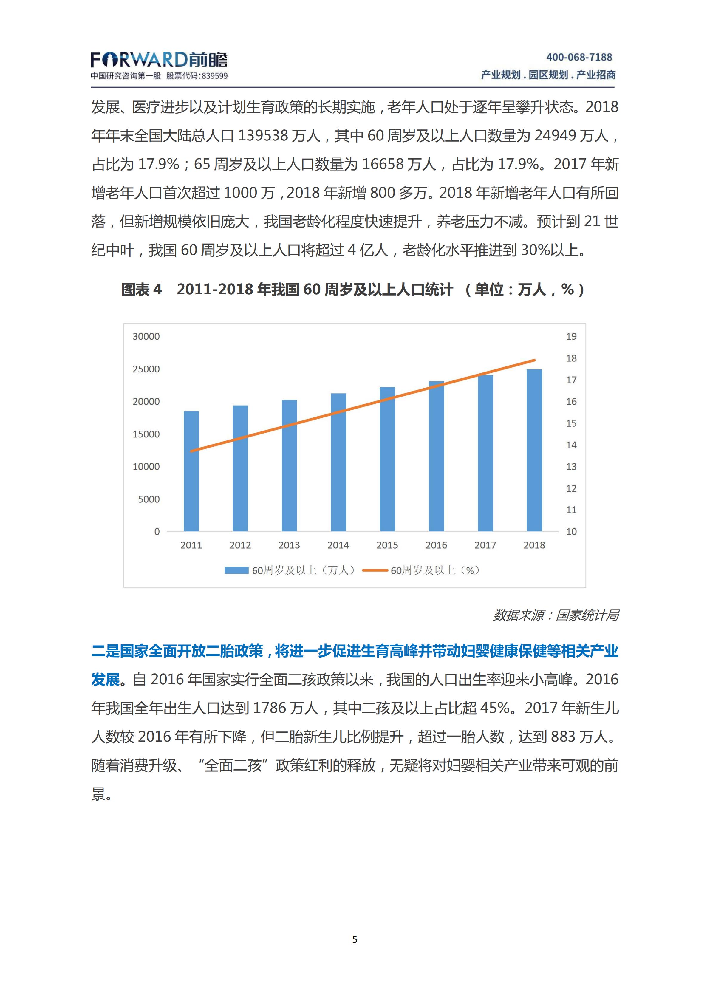 中国大健康产业发展现状及趋势分析_06.png