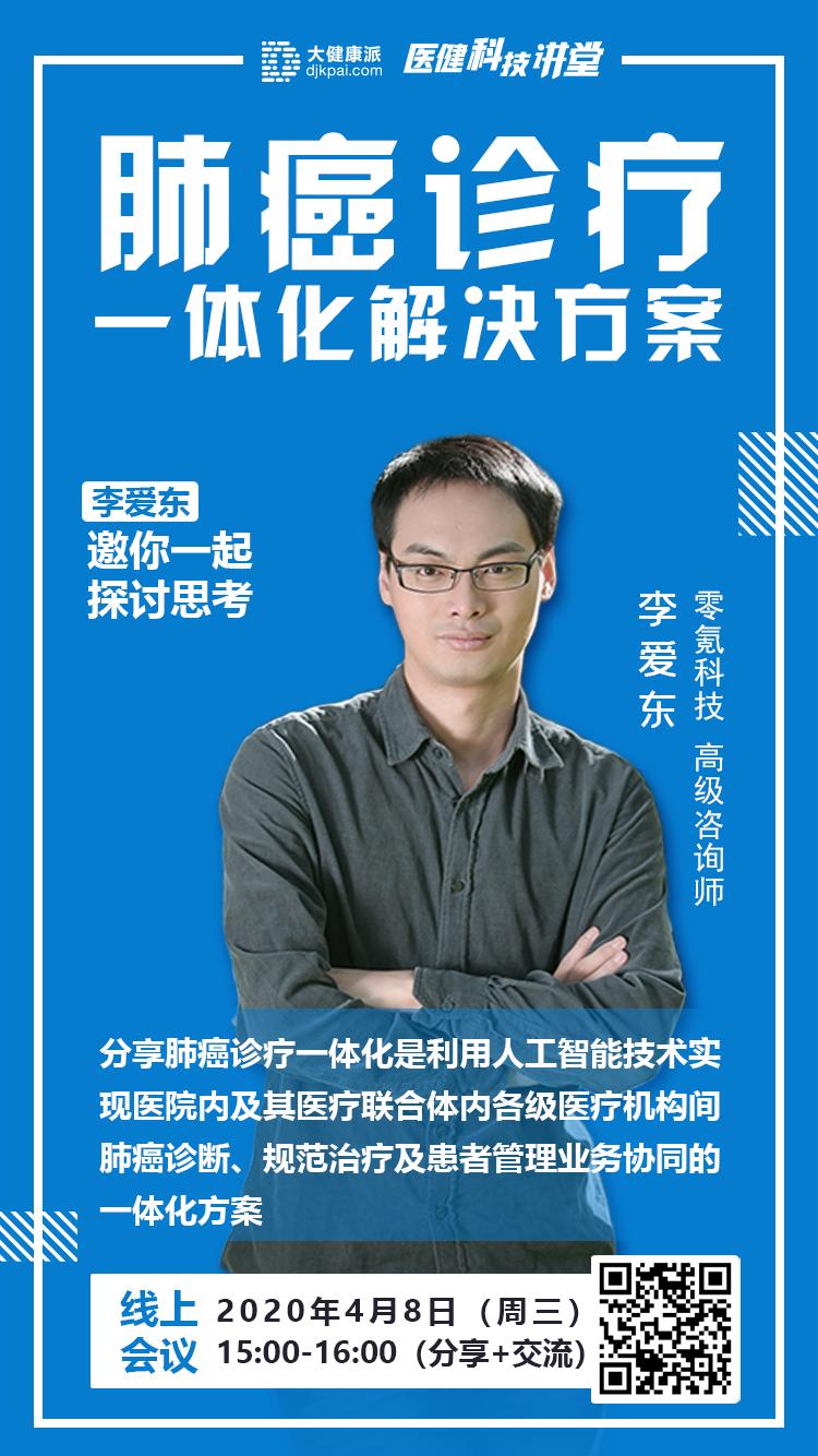医健科技讲堂-嘉宾简介图报名.png